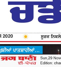 Chandigarh Bani 11/29/2020 12:00:00 AM