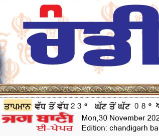 Chandigarh Bani 11/30/2020 12:00:00 AM