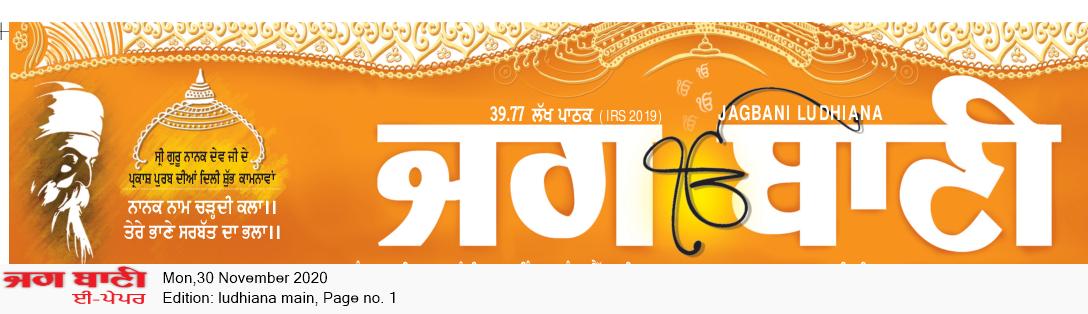 Ludhiana Main 11/30/2020 12:00:00 AM