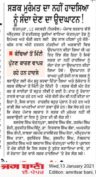 Amritsar Bani 1/13/2021 12:00:00 AM