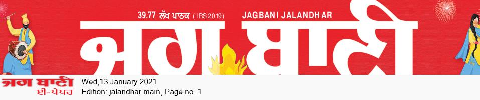 Jalandhar Main 1/13/2021 12:00:00 AM