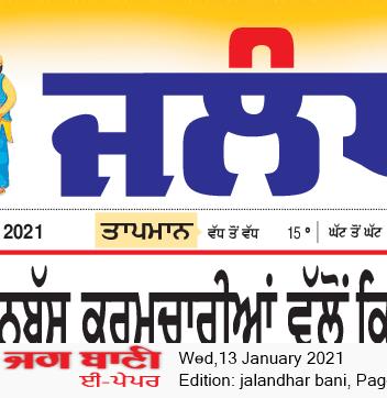 Jalandhar Bani 1/13/2021 12:00:00 AM