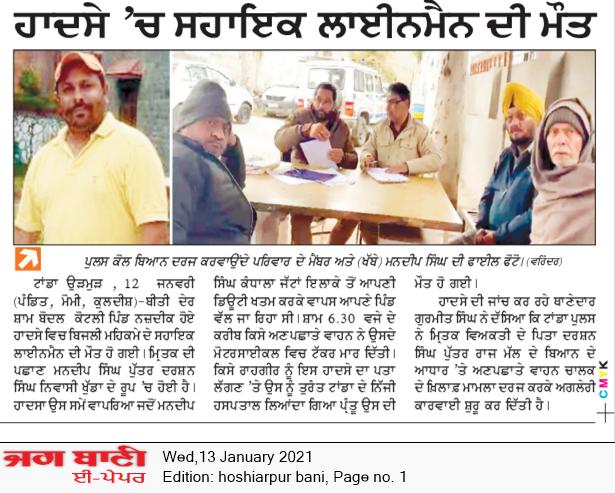 Hoshiarpur Bani 1/13/2021 12:00:00 AM