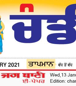 Chandigarh Bani 1/13/2021 12:00:00 AM