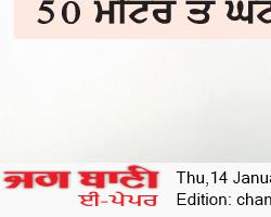 Chandigarh Bani 1/14/2021 12:00:00 AM