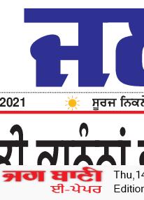 Jalandhar Bani 1/14/2021 12:00:00 AM