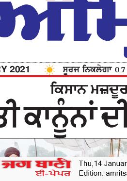 Amritsar Bani 1/14/2021 12:00:00 AM
