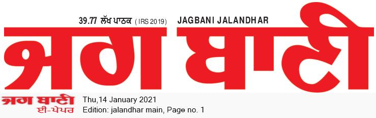 Jalandhar Main 1/14/2021 12:00:00 AM