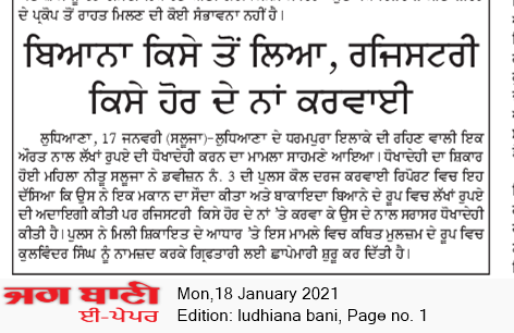 Ludhiana Bani 1/18/2021 12:00:00 AM