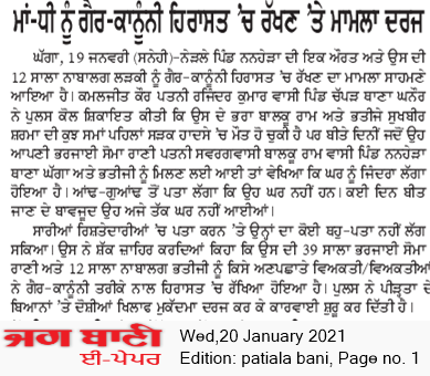 Patiala Bani 1/20/2021 12:00:00 AM