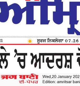 Amritsar Bani 1/20/2021 12:00:00 AM