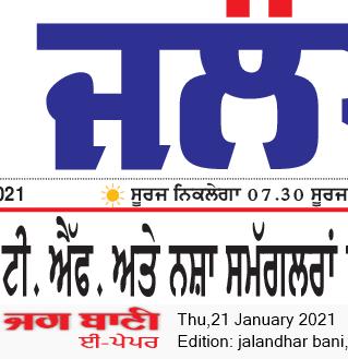 Jalandhar Bani 1/21/2021 12:00:00 AM