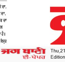 Chandigarh Main 1/21/2021 12:00:00 AM