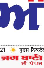 Amritsar Bani 1/21/2021 12:00:00 AM