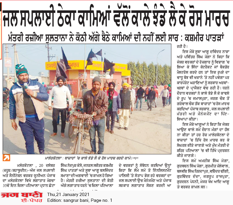 Sangrur Bani 1/21/2021 12:00:00 AM
