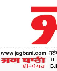 Jalandhar Main 1/21/2021 12:00:00 AM