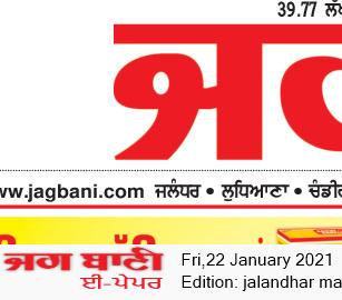 Jalandhar Main 1/22/2021 12:00:00 AM