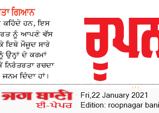 Roopnagar Bani 1/22/2021 12:00:00 AM