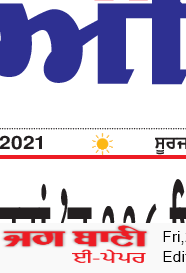 Amritsar Bani 1/22/2021 12:00:00 AM