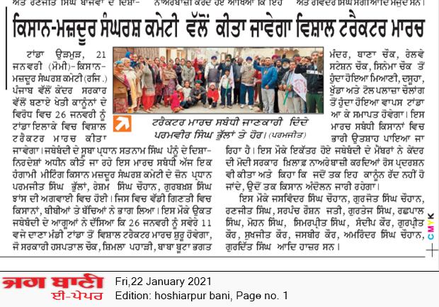 Hoshiarpur Bani 1/22/2021 12:00:00 AM