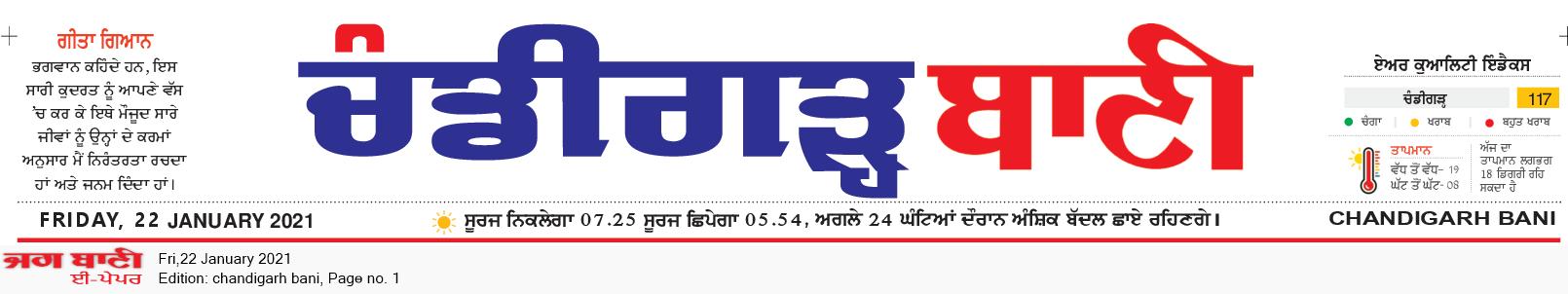 Chandigarh Bani 1/22/2021 12:00:00 AM