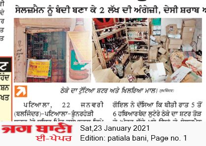 Patiala Bani 1/23/2021 12:00:00 AM