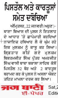 Amritsar Bani 1/23/2021 12:00:00 AM