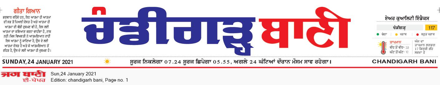 Chandigarh Bani 1/24/2021 12:00:00 AM
