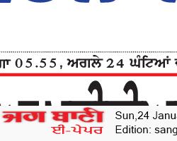 Sangrur Bani 1/24/2021 12:00:00 AM