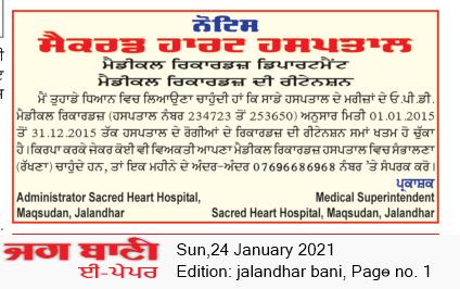 Jalandhar Bani 1/24/2021 12:00:00 AM