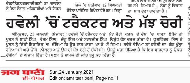 Amritsar Bani 1/24/2021 12:00:00 AM