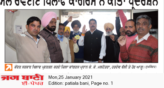 Patiala Bani 1/25/2021 12:00:00 AM