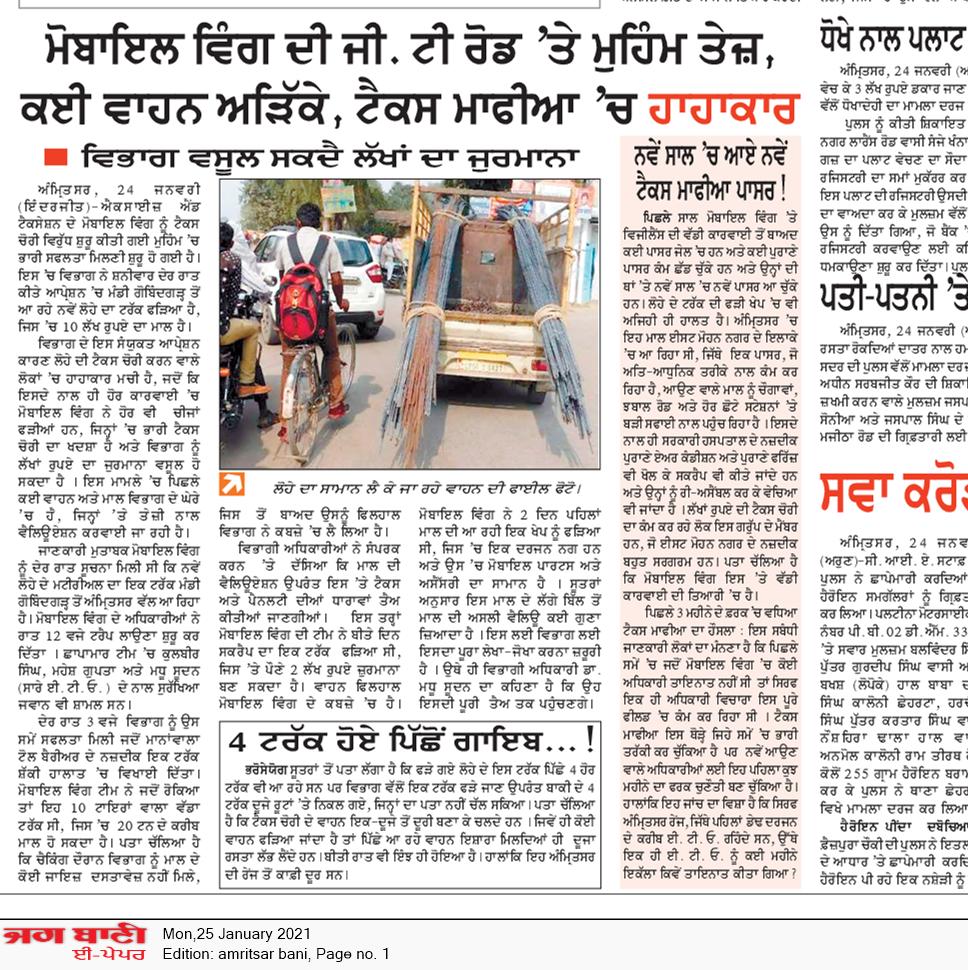 Amritsar Bani 1/25/2021 12:00:00 AM
