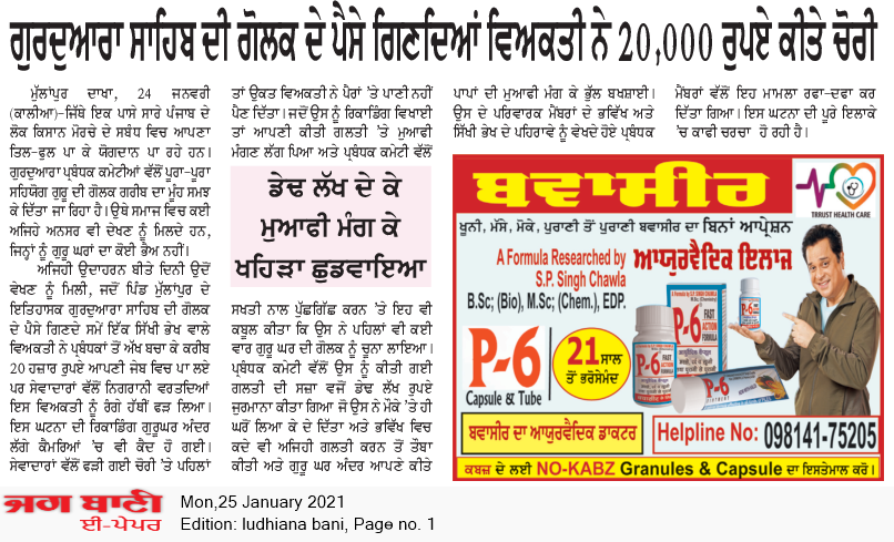 Ludhiana Bani 1/25/2021 12:00:00 AM