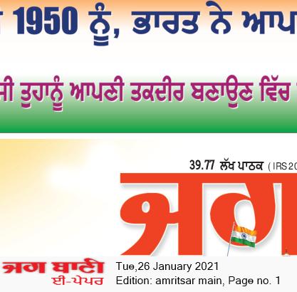 Amritsar Main 1/26/2021 12:00:00 AM