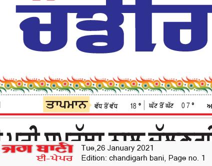 Chandigarh Bani 1/26/2021 12:00:00 AM