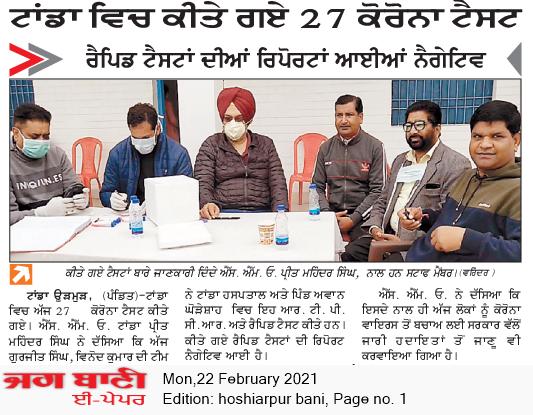 Hoshiarpur Bani 2/22/2021 12:00:00 AM