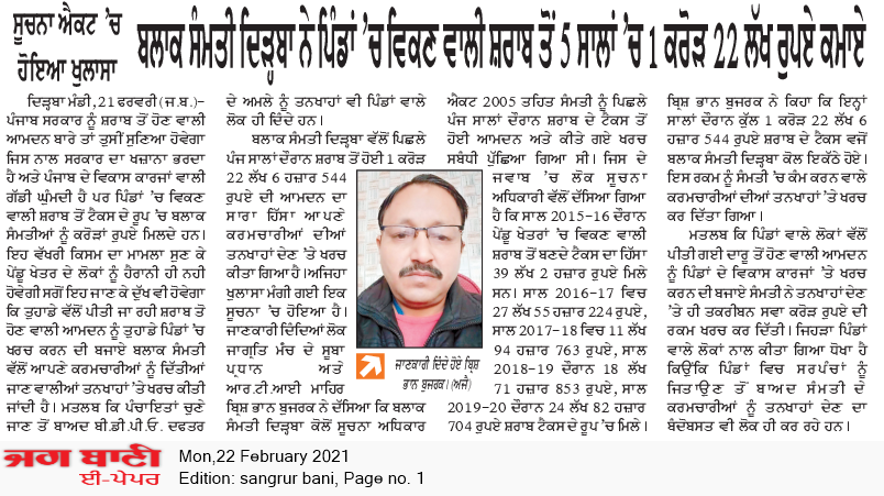 Sangrur Bani 2/22/2021 12:00:00 AM
