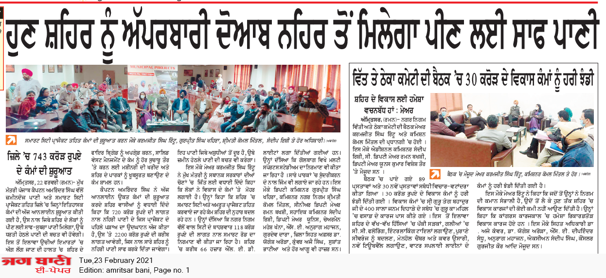 Amritsar Bani 2/23/2021 12:00:00 AM