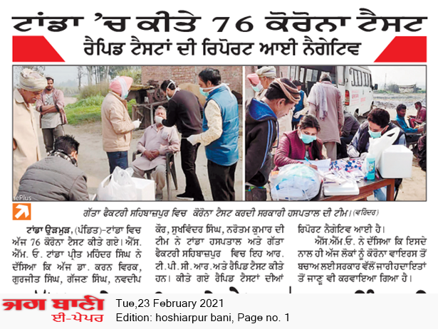 Hoshiarpur Bani 2/23/2021 12:00:00 AM