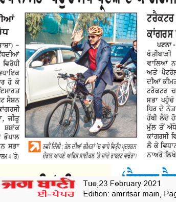 Amritsar Main 2/23/2021 12:00:00 AM