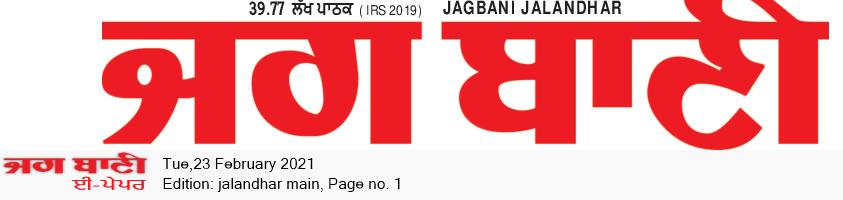 Jalandhar Main 2/23/2021 12:00:00 AM