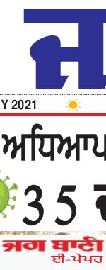Jalandhar Bani 2/24/2021 12:00:00 AM
