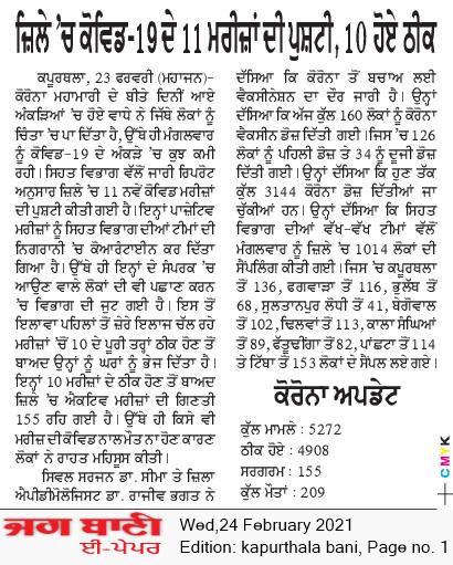 Kapurthala Bani 2/24/2021 12:00:00 AM
