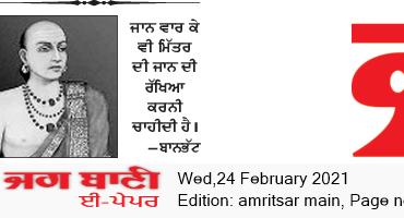 Amritsar Main 2/24/2021 12:00:00 AM