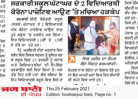 Hoshiarpur Bani 2/25/2021 12:00:00 AM