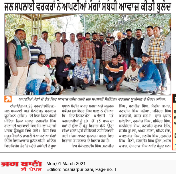 Hoshiarpur Bani 3/1/2021 12:00:00 AM