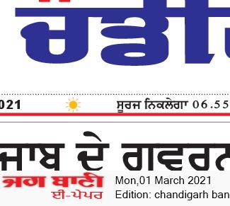 Chandigarh Bani 3/1/2021 12:00:00 AM
