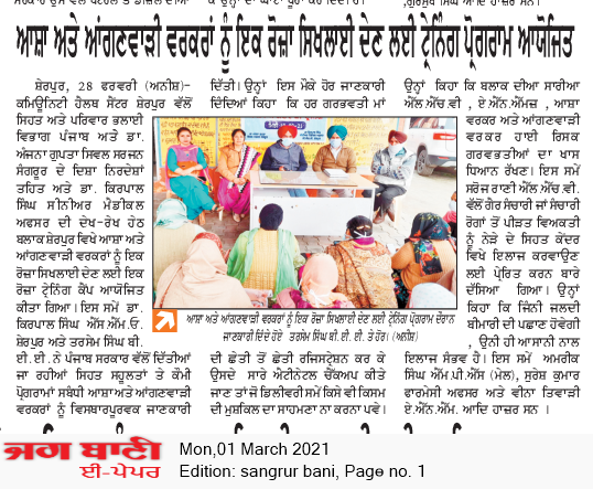 Sangrur Bani 3/1/2021 12:00:00 AM