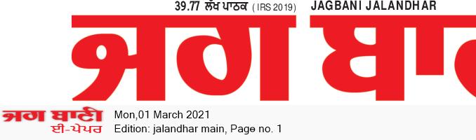 Jalandhar Main 3/1/2021 12:00:00 AM
